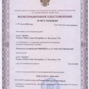 Регистрационное удостверение Минздрава на Микмед-6 вариант 7