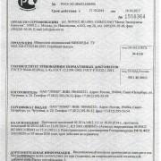 Сертификат соответствия на Микмед-6 вар. 7
