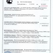 Сертификат соответствия аквадистилляторы ЭМО