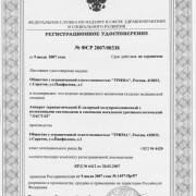 Регистрационное удостоверение на Аппарат ЛАСТ-02