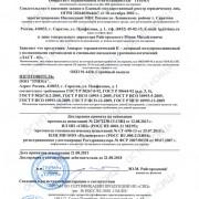 Декларация соответствия на Аппарат ЛАСТ-02