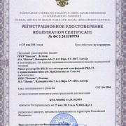 Регистрационное удостоверение на Ротатор Bio RS-24 BioSan