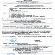 Декларация о соответствии на коляски Invacare фото