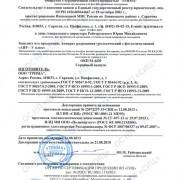 Декларация соответствия на Аппарат АИР-У плюс