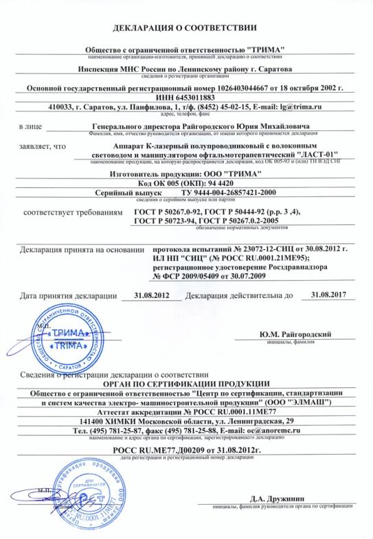 Аппарат ЛАСТ-01