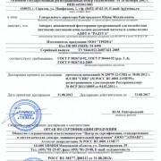 Декларация соответствия на Аппарат АДФТ-4 Радуга
