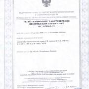 Регистрационное удостоверение Минздрава России на центрифуги ELMI серии СМ