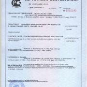 Сертификат соответствия на лабораторные центрифуги ELMI