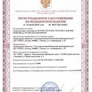 Регистрационное удостоверение Минздрава на ГП МО воздушные стерилизаторы