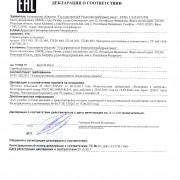 Декларация соответствия на воздушные стерилизаторы ГП МО
