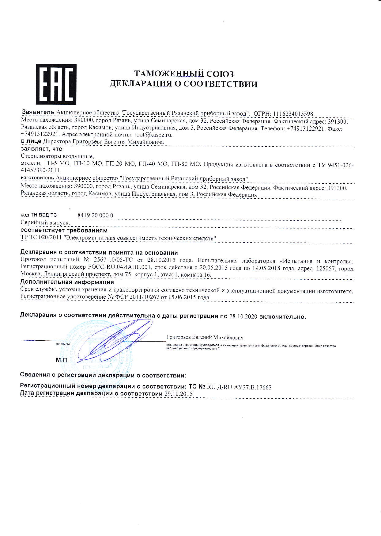 Сухожаровой шкаф ГП-40 МО
