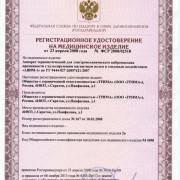 Регистрационное удостоверение на Аппарат АВИМ-1