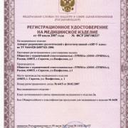 Регистрационное удостоверение на Аппарат АИР-У плюс