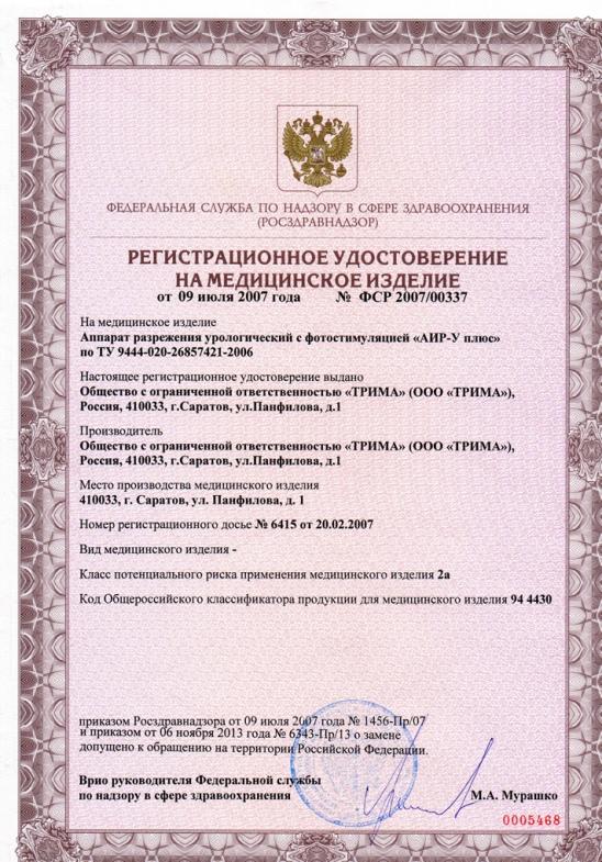 Аппарат АИР-У плюс