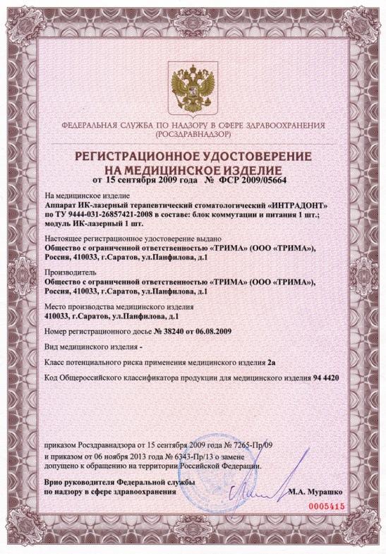Аппарат ИК-лазерной терапии ИНТРАДОНТ