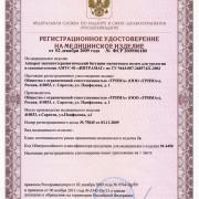 Регистрационное удостоверение ИНТРАМАГ