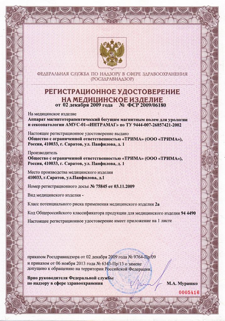 Аппаратный комплекс АМУС-01-«ИНТРАМАГ»