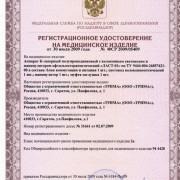 """Регистрационное удостоверение на Аппарат """"ЛАСТ-01"""""""