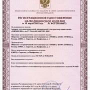 Reg_Miovolna