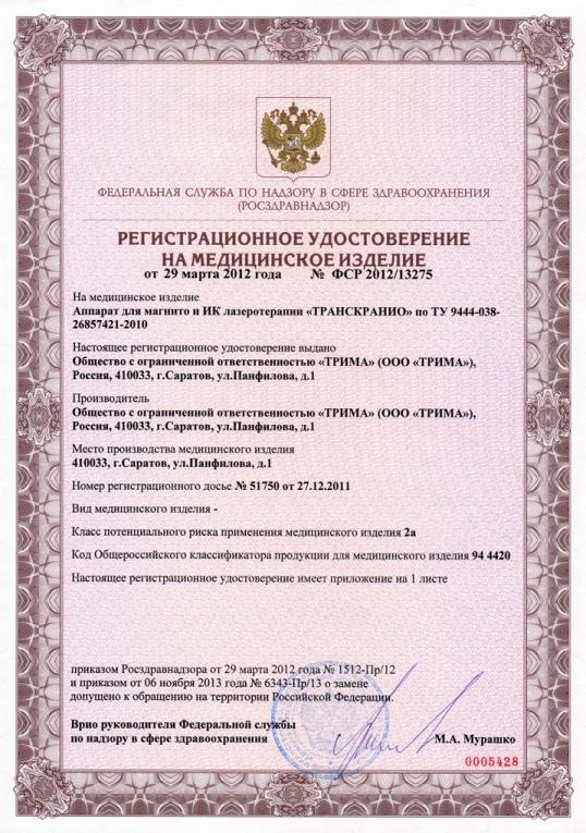 Аппарат ТРАНСКРАНИО