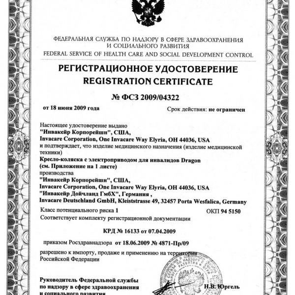 Registrashka Invacare