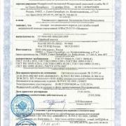 Декларация соответствия на Наркозный аппарат АИНПСП-01 портативный