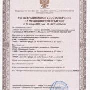 Регистрационное удостоверение на Наркозный аппарат АИНПСП-01 портативный