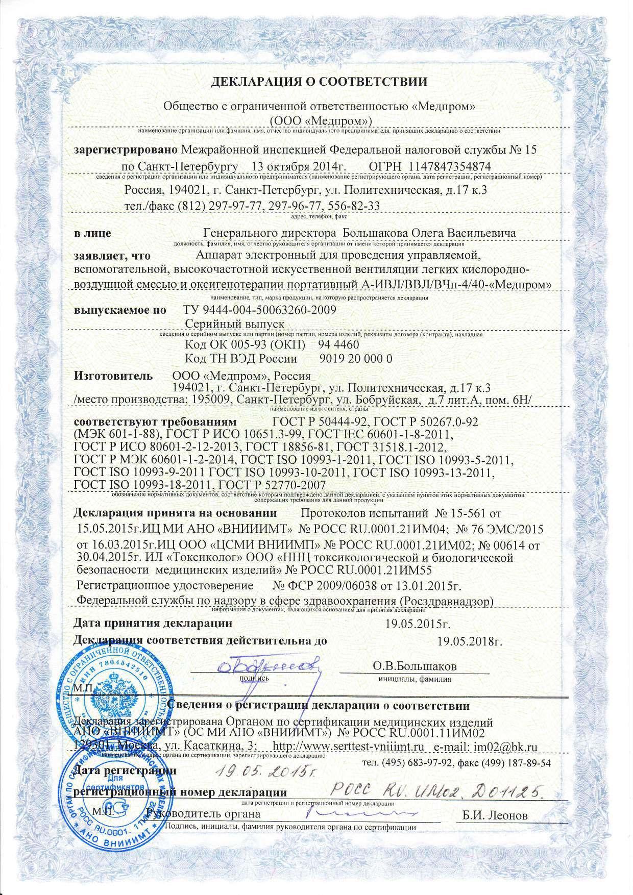 Портативный аппарат ИВЛ/ВВЛ/ВЧп-4/40