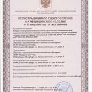 регистрационное удостоверение Аппарат А-ИВЛ/ВВЛ/ВЧп-4-40