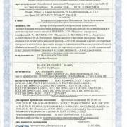 Декларация соответствия на Аппарат ИВЛ портативный 3-30
