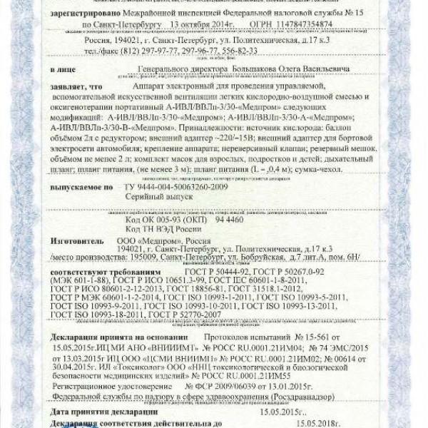 aivlp-3-30-ds