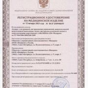 Регистрационное удостоверение на Аппарат ИВЛ портативный 3-30