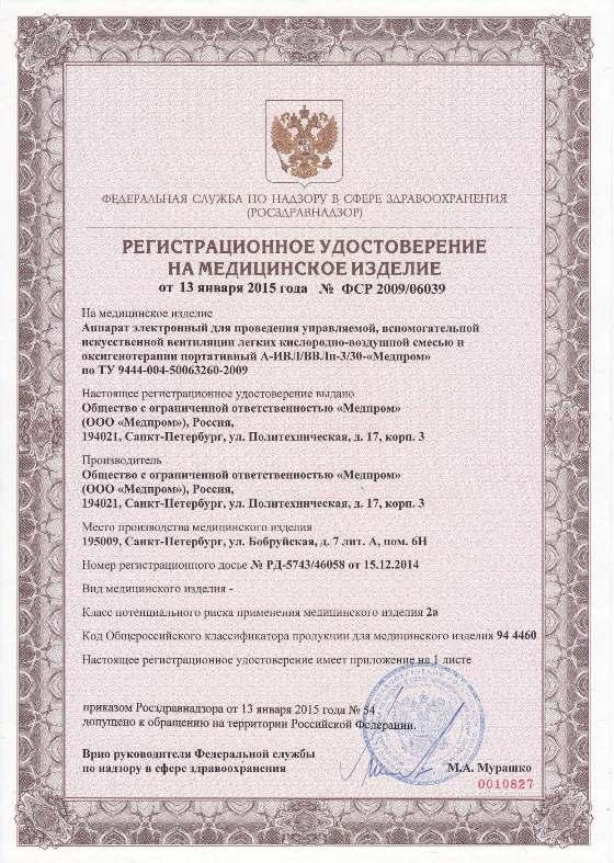 Аппарат ИВЛ/ВВЛп-3/30-A