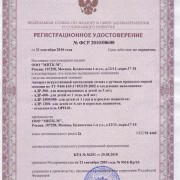 Регистрационное удостоверение на Мешок Амбу (АДР-1200)