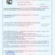Декларация соответствия на Аппарат ЭКГ (электрокардиограф) ЭК1Т-1/3–07 «АКСИОН»