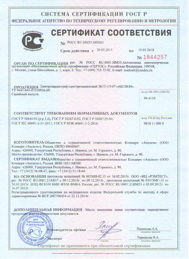 Электрокардиограф ЭК1Т-1/3-07 «Аксион» с цветным TFT-дисплеем