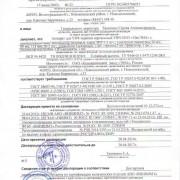 Декларация соответствия на УВЧ-30-03 ЭМА