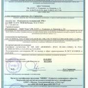 Декларация о соответствии ОМ-1