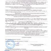 Декларация о соответствии аппарата Armed 7A-23D