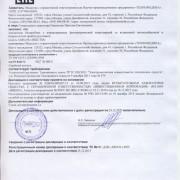Декларация о соответствии Билимет-К фото