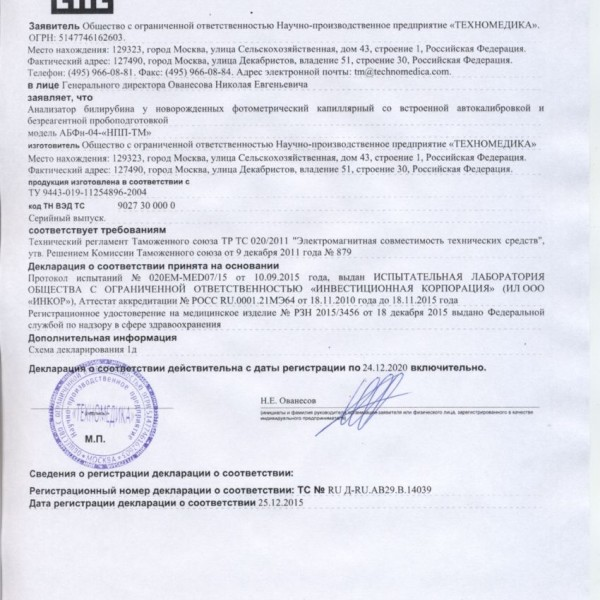 declaracia o sootvetstvii bilimet-k
