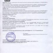 Декларация о соответствии Билитест фото