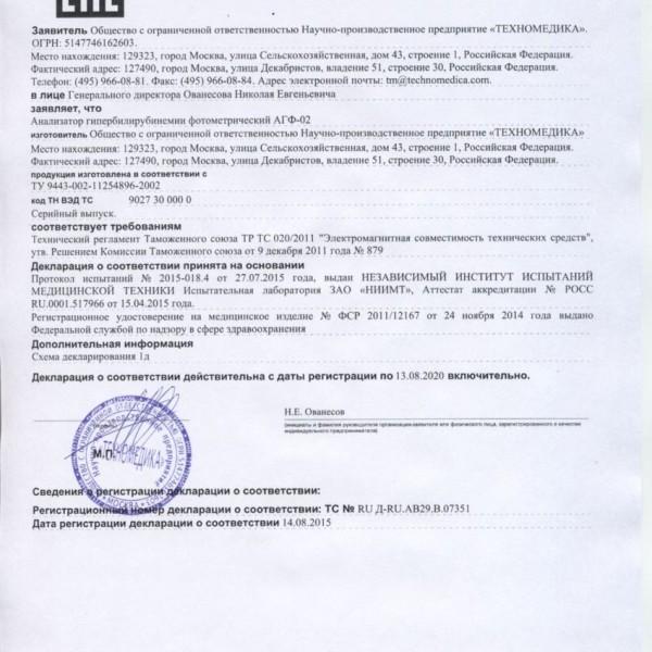 declaracia o sootvetstvii bilitest
