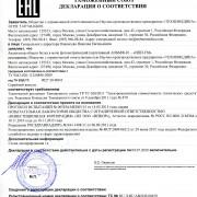 Декларация о соответствии Белур 600
