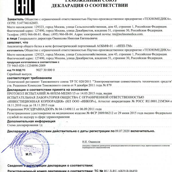 declaracia o sootvettvii belur600
