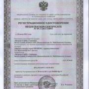 Регистрационное удостоверение на Дефибриллятор Defi-B