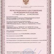 Регистрационное удостоверение на облучатель рециркулятор Дезар-2