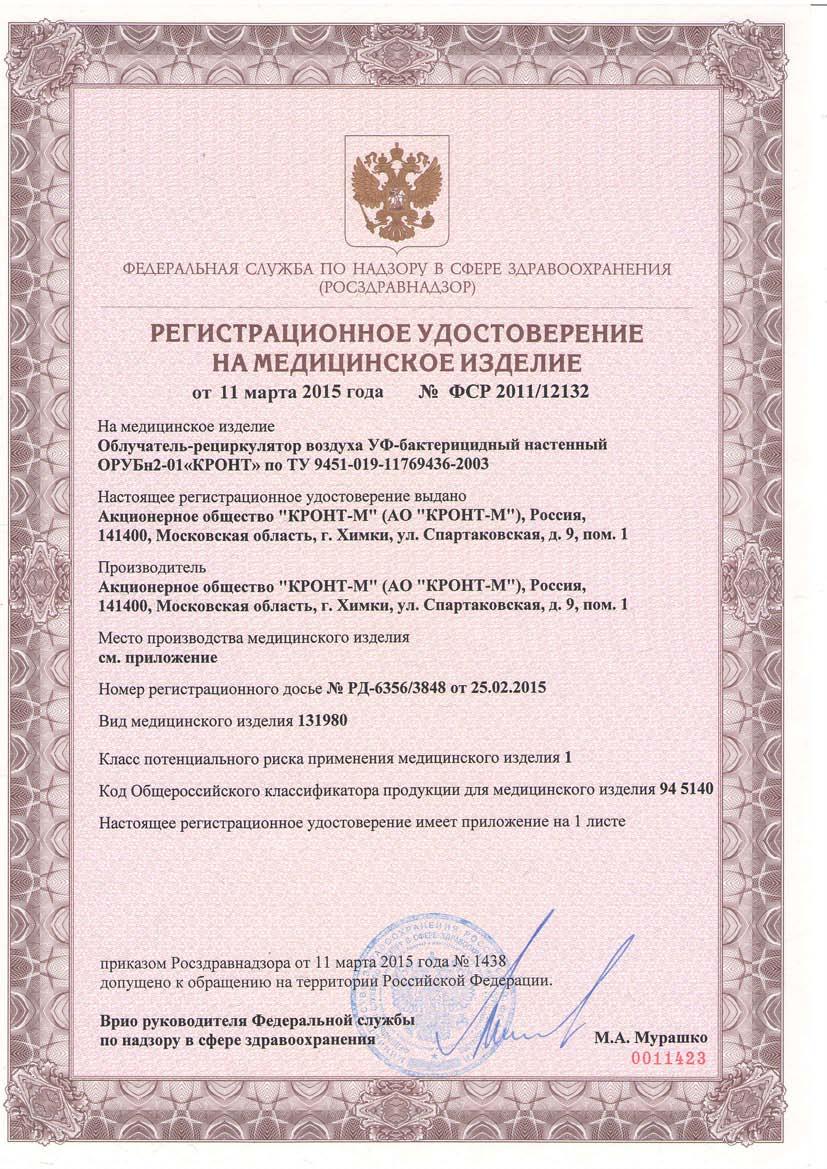 Облучатель-рециркулятор Дезар-2