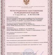 Регистрационное удостоверение на облучатель рециркулятор Дезар-3, Дезар-4