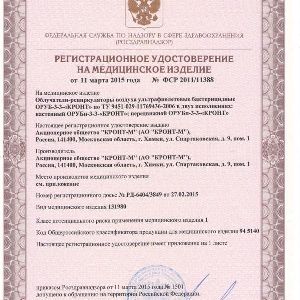dezar-3-ru